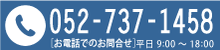 お電話でのお問合せ052-737-1458